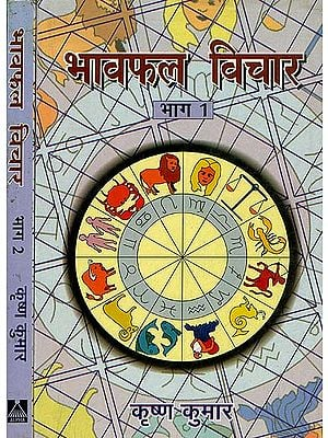 भावफल विचार: Bhavaphala Vichar (Set of 2 Volumes)