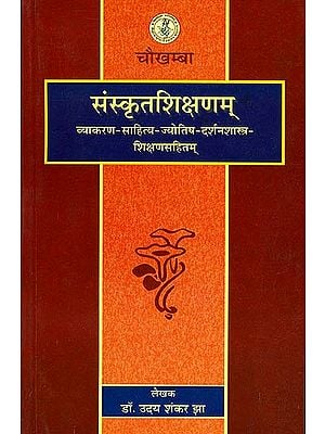 संस्कृतशिक्षणम्: Education of Sanskrit