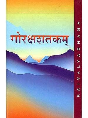 गोरक्षशतकम्: Gorakshashatakam of Gorakhnath