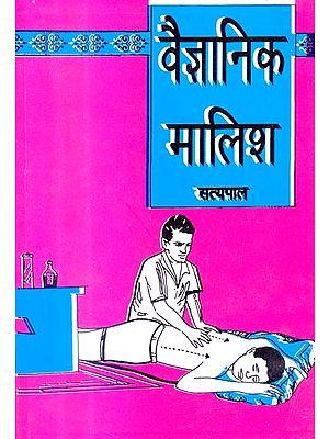 वैज्ञानिक मालिश: Scientific Massage