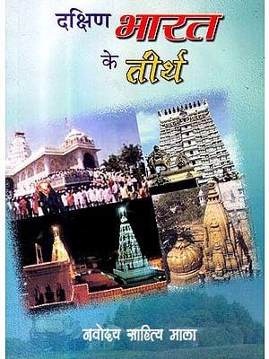 दक्षिण भारत के तीर्थ: Pilgrimages of South India