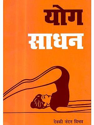 योग साधन: Yoga Sadhan