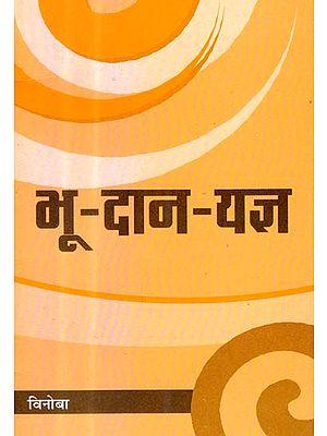 भू दान यज्ञ: Bhu -Dana, A Yajna