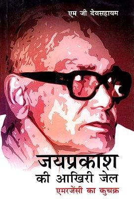 जयप्रकाश की आखिरी जेल (एमरजेंसी का कुचक्र) - The Last Jail of Jaiprakash Narayan