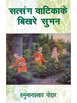 सत्संग वाटिका के बिखरे सुमन: Flowers from The Garden of Satsang