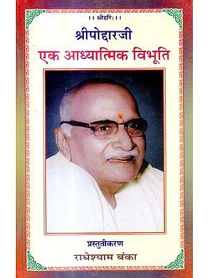 श्री पोद्दारजी एक अध्यात्मिक विभूति: Hanuman Prasad Poddar (A Spiritual Personality)