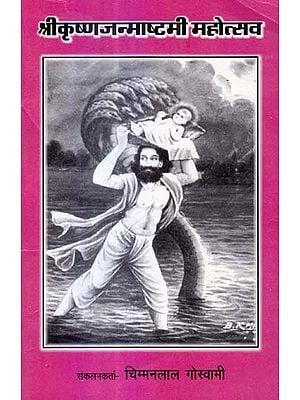 श्री कृष्णजन्माष्टमी महोत्सव: Shri Krishna Janmashtami Mahotsav