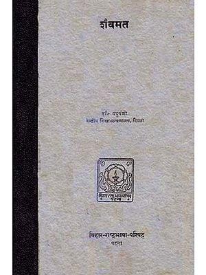 शैवमत: Shaiva - Mat (An Old Book)