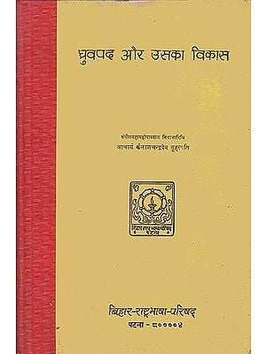 ध्रुवपद और उसका विकास: Dhruvapad (Dhrupad) and Its Development (An Old and Rare Book)