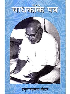 साधकों के पत्र: Letters from Sadhakas to Hanuman Prasad Poddar