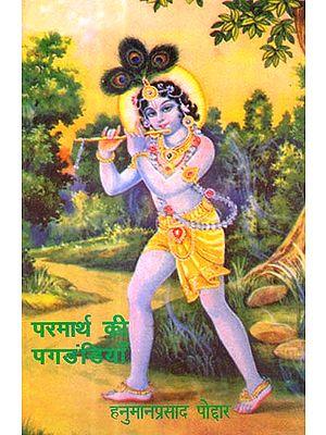 परमार्थ की पगडंडियाँ: The Ways of Parmartha
