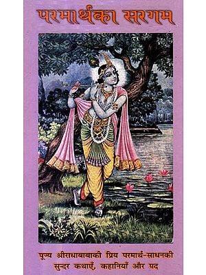 परमार्थ का सरगम: Sargam of Parmartha