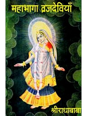 महाभागा व्रजदेवियाँ: The Fortunate Ladies of Vraja