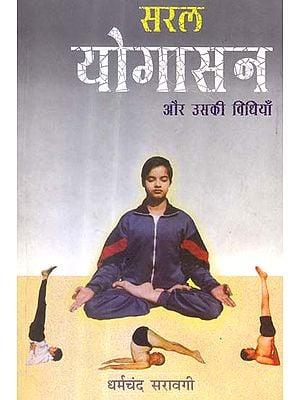सरल योगासन और उसकी विधियाँ: Easy Yoga Asanas (With Pictures)