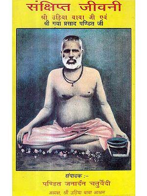 संक्षिप्त जीवनी (श्री उड़िया बाबा जी एवं श्री गया प्रसाद पण्डित जी) - A Brief Life of Udia Baba