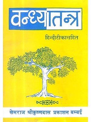 वन्ध्यातन्त्र: Vandhya Tantra