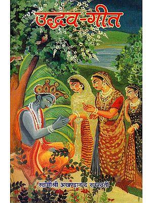 उद्धव गीत : Uddhava Gita