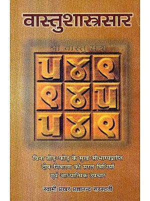 वास्तुशास्त्रसार:  Essence of Vastu Shastra