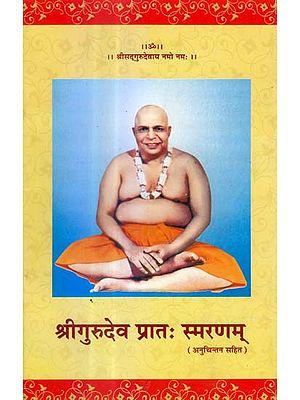 श्री गुरुदेव प्रात: स्मरणम् - Shri Gurudeva Pratah Smaranam