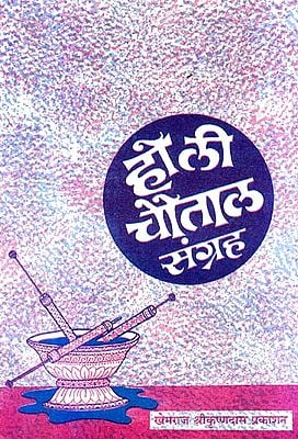 होली चौताल संग्रह: Enjoying Holi with Songs