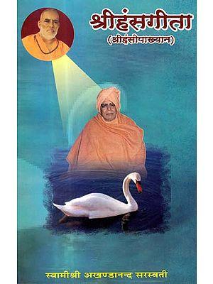 श्री हंसगीता: Shri Hansa Gita