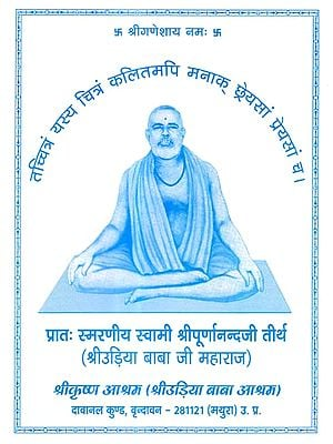 तच्चिन्त्र यस्य चित्रं कलितमपि  मनाक्: Shri Udia Baba (A Pictorial Life)