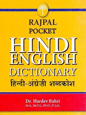 हिन्दी अंग्रेज़ी शब्दकोश: Pocket Hindi English Dictionary