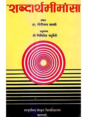शब्दार्थमीमांसा - Sabdartha Mimamsa: The Philosophy of Word and Meaning(An Old and Rare Book)