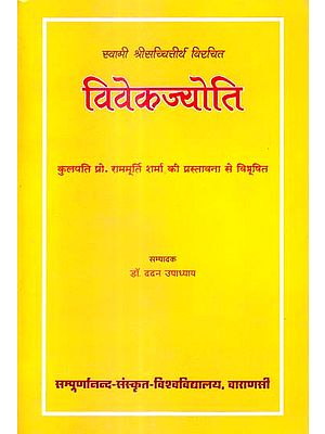 विवेकज्योति: Vivek Jyoti (Questions and Answers on Vedanta)
