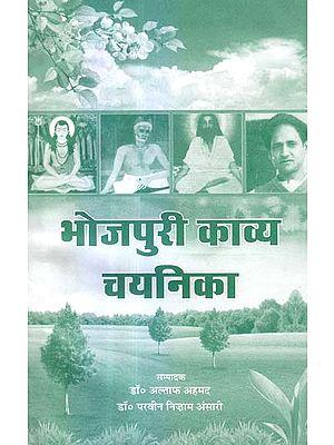भोजपुरी काव्य चयनिका: A Selection of Bhojpuri Poems