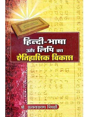 हिन्दी भाषा और लिपि का ऐतिहासिक विकास: Historical Development of The Hindi Language and Script