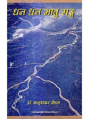 धन धन मातु गंग: An Exhaustive Book on Ganga