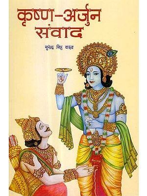 कृष्ण अर्जुन संवाद:  A Hindi Verse Translations of the Gita