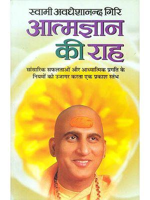 आत्मज्ञान की राह: Path to Atmajnana