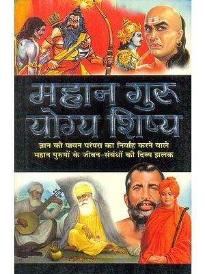 महान गुरु- योग्य शिष्य: Great Gurus - Deserving Disciples