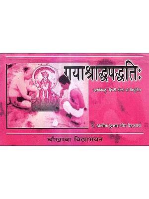 गयाश्राद्धपद्धति: How to Perform Shraddha in Gaya