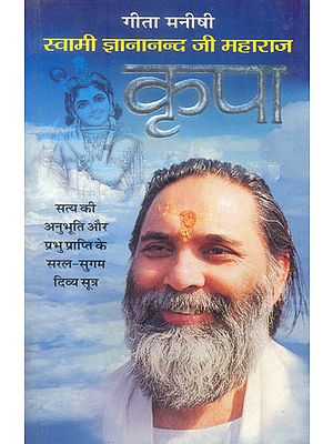कृपा: Kripa -The Grace of God