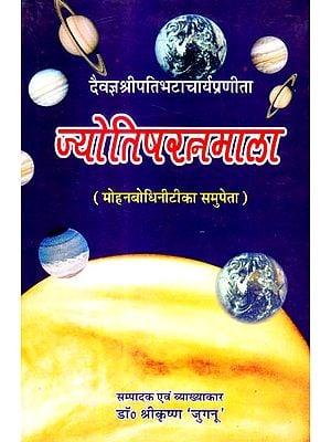 ज्योतिषरत्नमाला (संस्कृत एवं हिन्दी अनुवाद) - Jyotish Ratna Mala