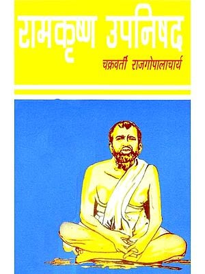 रामकृष्ण उपनिषद्: Ramakrishna Upanishad Inspiring Explanation of Useful Discourses