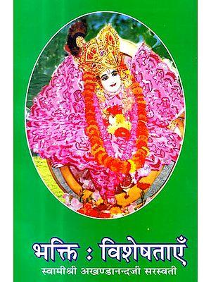 भक्ति विशेषताएँ: Specialities of Bhakti