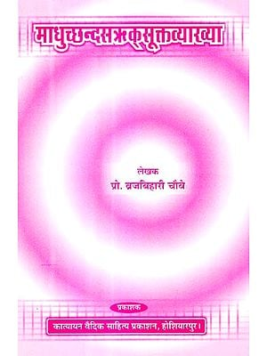माधुच्छन्दसऋक्सूक्तव्याख्या: Detailed Explanation of Rigvedic Mantras of Madhuchchandas Rishi