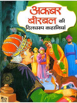 अकबर बीरबल की दिलचस्प कहानियां: Interesting Stories of Akbar Birbal