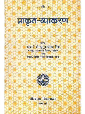 प्राकृत व्याकरण: Prakrit Grammar