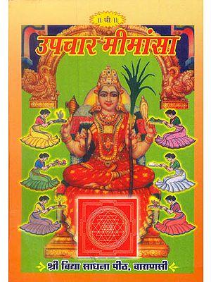उपचार मीमांसा: The Various Upacharas in Puja