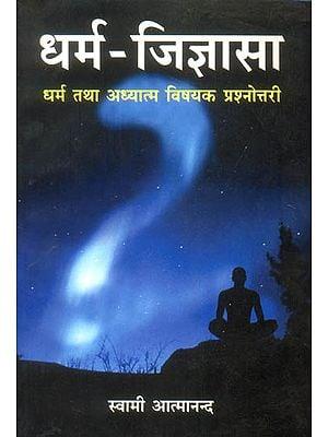 धर्म जिज्ञासा (धर्म तथा अध्यात्म विषयक प्रश्नोत्तरी) - Dharma Jijnasa (Questions and Answers)