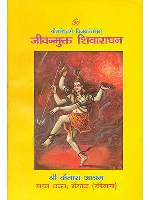 जीवन्मुक्त शिवाराधन: Jivanmukta Shivaradhan