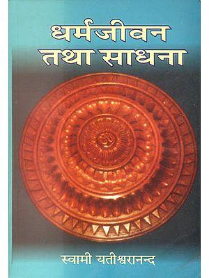 धर्मजीवन तथा साधना: Life of Dharma and Sadhana