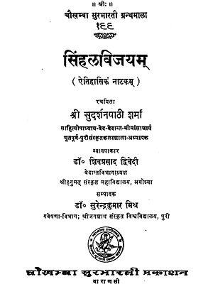 सिंहलविजयम् (संस्कृत एवं हिंदी अनुवाद) - Simhal Vijayam (A Historical Play) (An Old Book)
