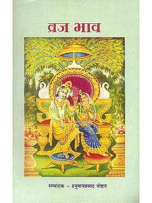 व्रज भाव: Vraja Bhava