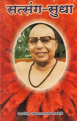 सत्संग सुधा: The Nectar of Satsang